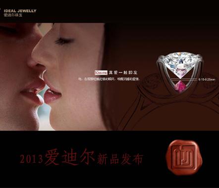 最炙热kiss造型 尖对尖设计 爱迪尔珠宝热推 高清图片