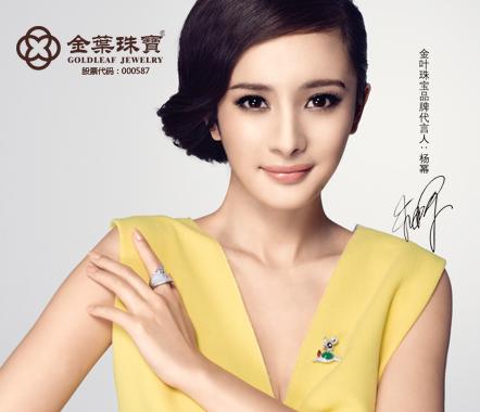 金叶珠宝品牌代言人杨幂