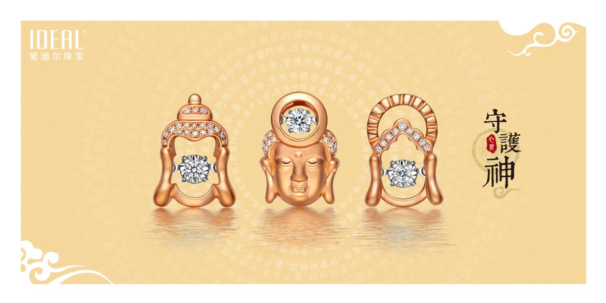 爱迪尔珠宝 佛动 系列高清图片